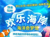 深圳海洋奇梦馆单馆门票限时特惠29.9元