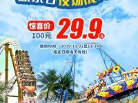 深圳欢乐谷夜场票限时特惠29.9元