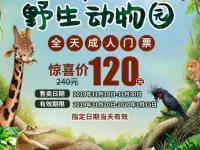 深圳野生动物园全天票限时特惠120元