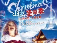 2019深圳世界之窗圣诞节活动时间(什么