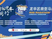 2019年龙华区微型马拉松交通管制(时间、