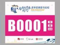 2019龙华微型马拉松物资有什么(参赛包清