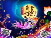2020年深圳锦绣中华自贡灯会好玩吗