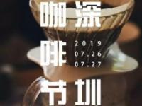 2019深圳咖啡节展览会要来了(时间+地点
