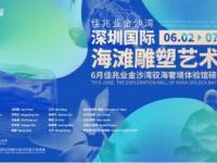 2019年深圳国际海滩雕塑艺术节(时间+地