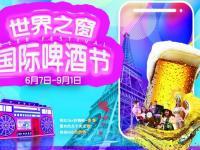 2019深圳世界之窗啤酒节全天通玩门票69