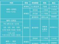 深圳大运中心工作日免费开放半天 订场方