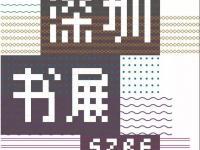 2019深圳书展罗湖分会场活动一览