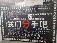深圳世界之窗失恋博物馆门票19.9元