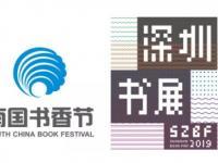 深圳书展主会场活动时间表 60多项任你选