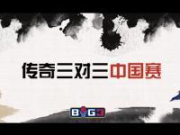 2019BIG3传奇三对三中国赛深圳站时间