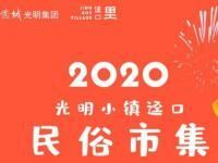 2020光明小镇迳口市集春节举办(时间、地