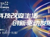 深圳高交会免费预登记后要换票吗