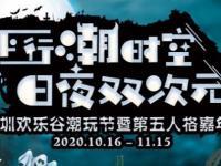 2020万圣节深圳欢乐谷有哪些好玩的