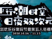 2020深圳欢乐谷万圣节活动到几号