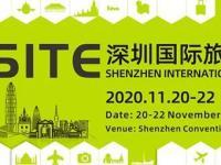 2020深圳国际旅遊博览会值得去吗