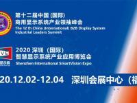 2020深圳商用顯示系統領袖峰會詳情