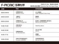 """2020深圳灣藝穗節""""藝穗在野""""活動盤點"""