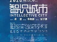 2020深圳灣公共藝術季時間、地點及活動