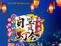 2020-2021深圳錦繡中華跨年夜好玩嗎