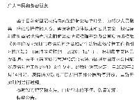 深圳宝安罗田森林公园开放了吗?