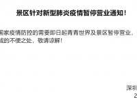 深圳青青世界开放吗?最新消息