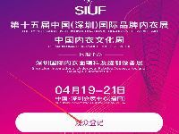 2020深圳内衣展门票免费预登记方式及流