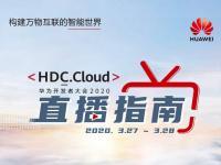 华为开发者大会视频直播在线观看2020