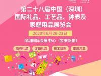 深圳禮品家居展開放時間幾點到幾點