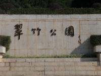 深圳翠竹公園在哪里(地址+怎么去)