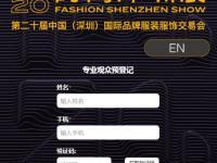 2020时尚深圳展门票好申请吗