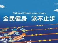 福田机关游泳场培训班时间、课程安排及