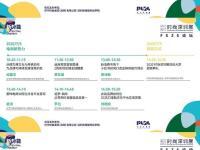 2020时尚深圳展7月展论坛活动一览