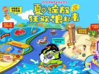 2020深圳欢乐谷狂欢节夜场票多少钱