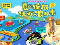 2020年深圳欢乐谷暑假有活动吗?