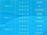 2020深圳欢乐谷狂欢节夜场演出时间表