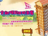 2020年深圳欢乐谷狂欢节有哪些新项目?