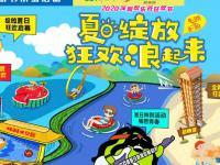 2020深圳欢乐谷狂欢节时间