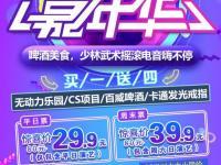2020深圳观澜湖大地生态艺术园暑期夜场