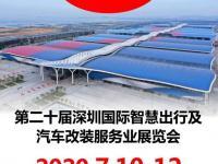 2020深圳国际汽车改装服务业展览会时间