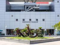 2020深圳博物馆限制预约详情