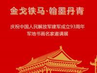 2020深圳軍地書畫名家邀請展時間、地點