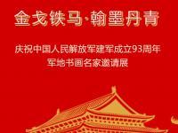 2020深圳军地书画名家邀请展展期是什么