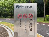 深圳中心公园可以带狗吗