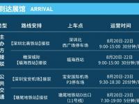 深圳国际家具展2020地址及地鐵路线