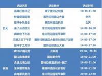 2020深圳东部华侨城主题酒店群国庆节活
