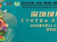 深圳绿博会2020时间(日期+几点到几点)