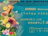 2020年深圳绿博会展览范围(有哪些展区)