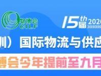 2020深圳物博會入場流程一覽