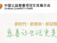 2020深圳慈展会研讨会议详情一览
